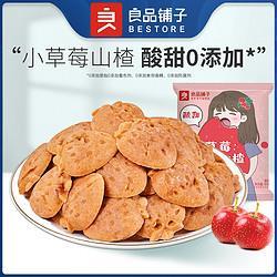 liangpinpuzi良品铺子儿童零食山楂小吃 24元