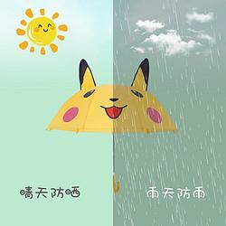 VIVA比瓦皮卡丘雨伞遮阳伞遮雨防晒气质高级感高性价比 25元