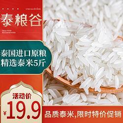 泰粮谷香稻2.5kg真空包装 16.92元