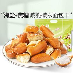 liangpinpuzi良品铺子碱水面包干300g*2纯烘焙酥脆香甜早餐糕点心饼干休闲零食小吃 57元