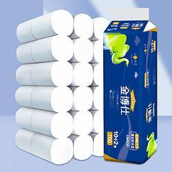 金博仕卷纸700克12卷4层加厚卫生纸无芯擦手纸 7.11元