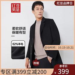 Hodo红豆HODO红豆男装男士呢大衣2021冬季新款双面呢羊毛中长款大衣男 399元