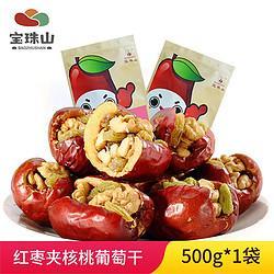 BAOZHUSHAN宝珠山红枣夹核桃葡萄干新疆大枣特产夹心枣核桃独立包装 30元