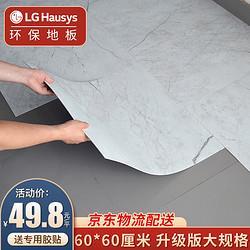 LGHausys方形PVC石塑地板大理石纹环保防水耐用家用地面翻新快装LG-大理石卡门银灰家用 49.8元