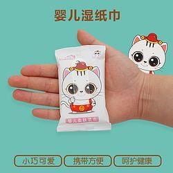 雅曼妮湿纸巾提装80抽湿巾成人婴儿手口湿巾儿童手口湿纸巾小包便携装 12.03元