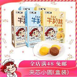 FUJIYA不二家网红饼干新品牛奶妹夹心小圆100g三盒组合装儿童零食甜点下午茶 38.22元
