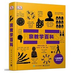 《DK宗教学百科》(全彩) 60.48元