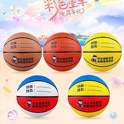 WITESS威特斯篮球正品儿童篮球幼儿园青少年初学3-5-7号彩色室外球定制 26.8元