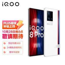 iQOO 8 Pro 5G智能手机 12GB+512GB 传奇版 5688元(需用券)