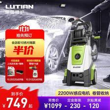 LUTIAN 绿田 高压清洗机 2200W 749元(需50元定金,31日20点支付尾款)