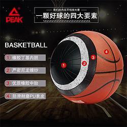 PEAK匹克正品篮球标准7号室内外真皮PU儿童小学生水泥地防滑耐磨吸水 69元