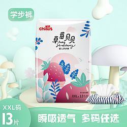 Chiaus雀氏草莓贝贝拉拉裤宝宝学步裤L/XL/XXL/XXXL(非纸尿裤)    18.5元